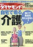 ダイヤモンド 表紙.jpg